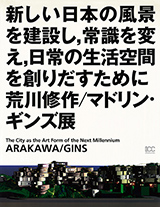 The City as the Art Form of the Next Millennium - ARAKAWA / GINS