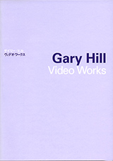 Gary Hill Video Works
