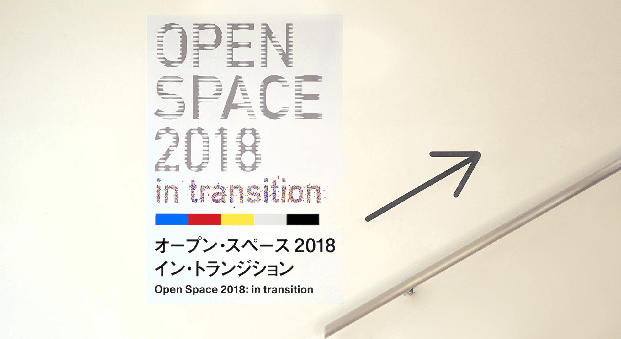 OS2018-01.jpg